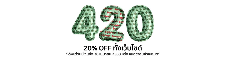 420-Promotion-2