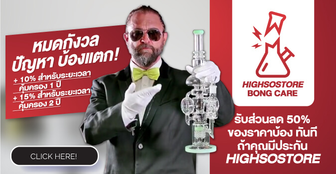 High So Store Bong Care Banner