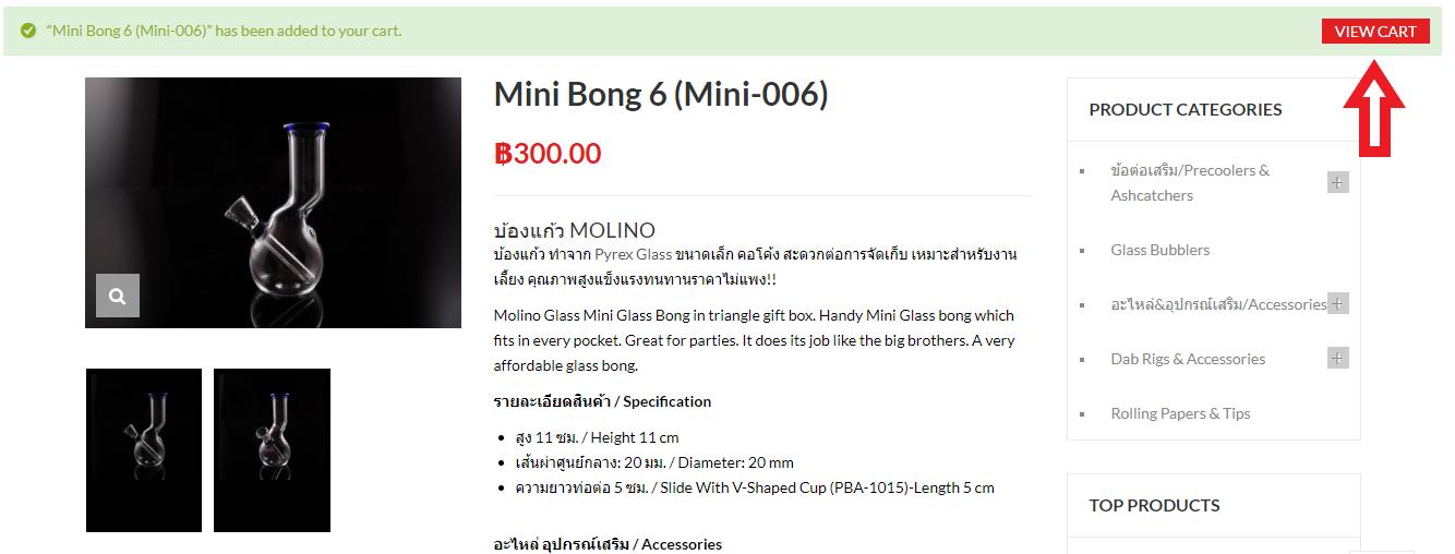 บ้องแก้ว Molino